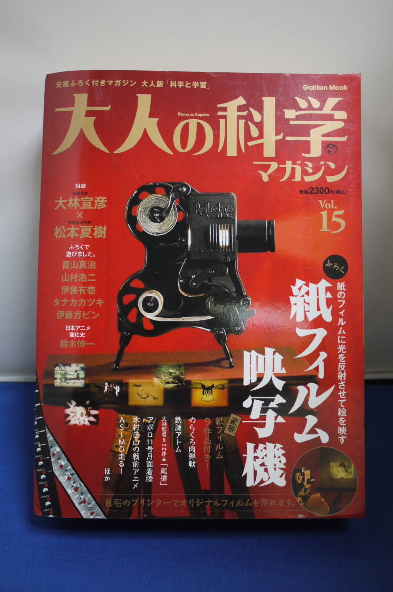●大人の科学マガジン vol.15 紙フィルム映写機 付録未開封_画像1