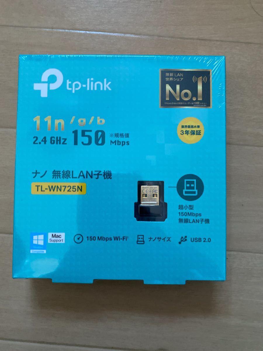無線LAN子機 TP-Link TL-WN725N 新品未開封