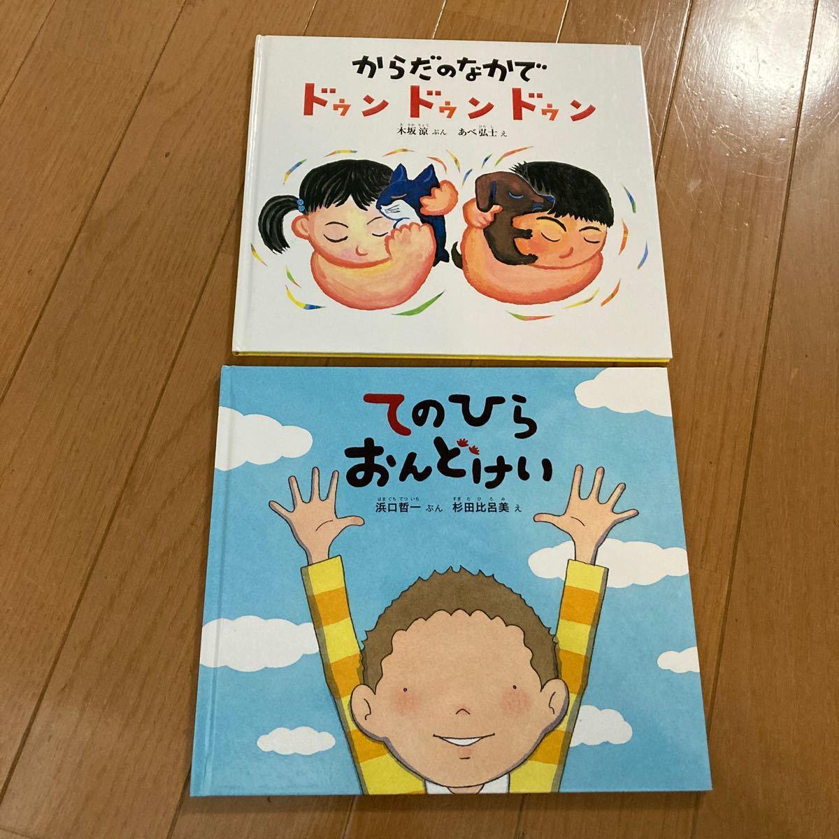 福音館 幼児絵本 てのひらおんどけい からだのなかでドゥンドゥンドゥン 2冊