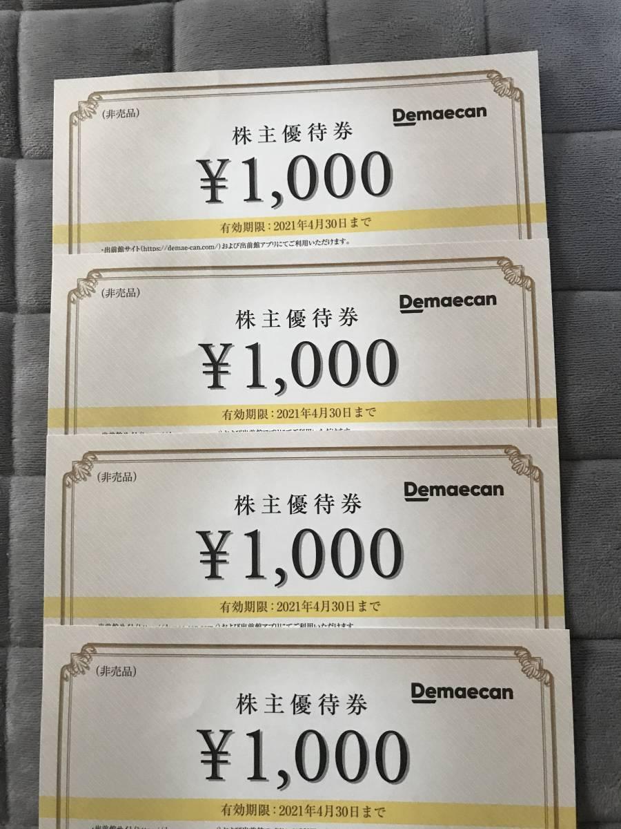 出前館 株主優待券 4000円分 _画像1
