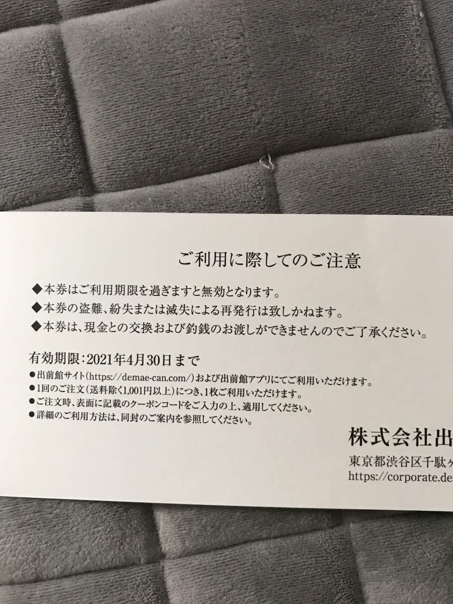 出前館 株主優待券 4000円分 _画像2