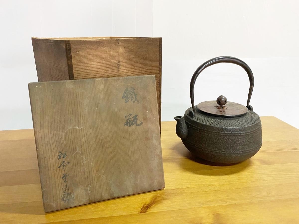 骨董古美術時代物/祥雲堂 銅蓋 鉄瓶
