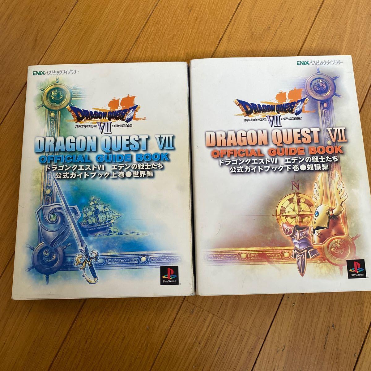 ドラゴンクエスト7 エデンの戦士たち 公式ガイドブック 世界編 (上下巻) ゲーム攻略本 (その他)