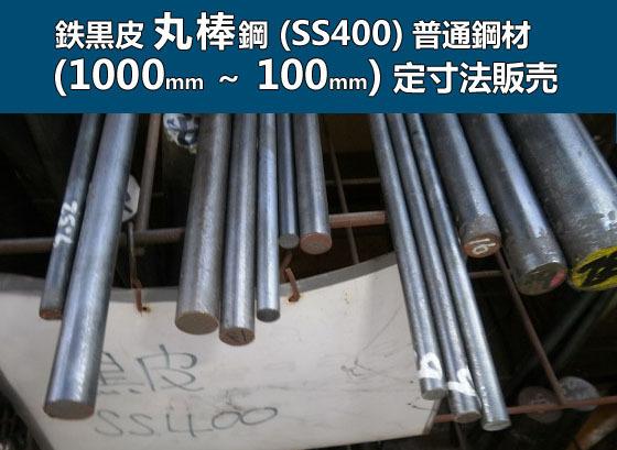 鉄 黒皮 丸棒鋼(SS400)普通鋼材 各外径品の(1000~100mm)各定寸長さでの販売F31_画像1