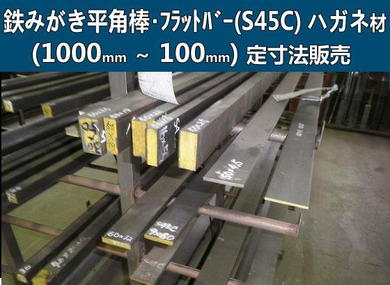 鉄 みがき平角棒・フラットバー(S45C)ハガネ材 各形状 (1000~100mm)各定寸長での販売F31_画像1