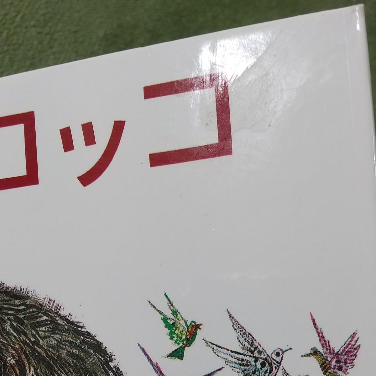 くまくんのトロッコ  絵本 療育 読み聞かせ 幼稚園 保育園