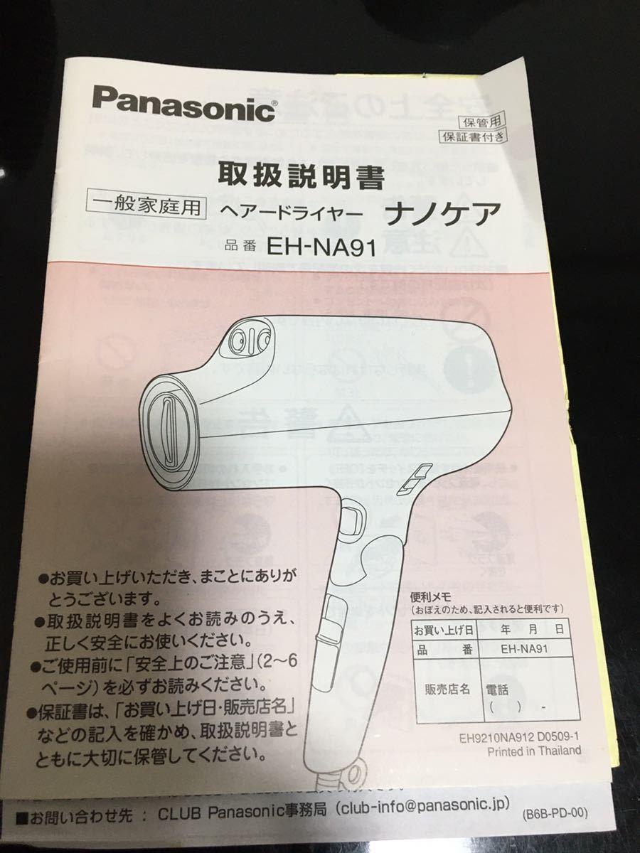 Panasonic ヘアードライヤーナノケア EH-NA91 中古品