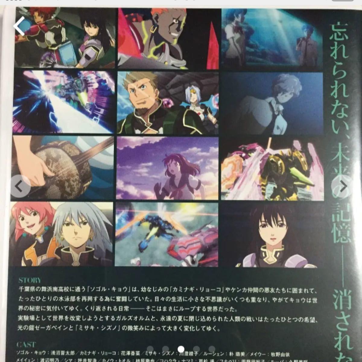 DVD   ゼーガペイン