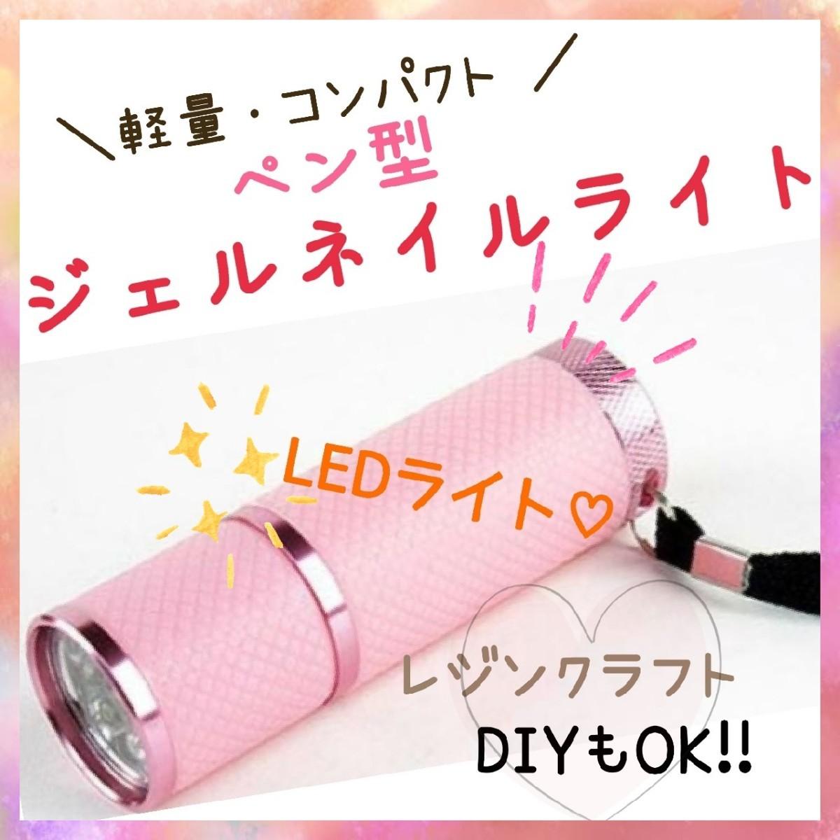 ペン型LEDジェルネイルライト レジンクラフト DIY コンパクト持ち運び楽々
