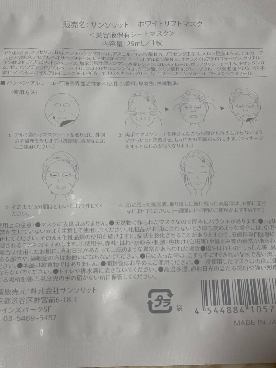 ☆☆☆ サンソリット ホワイトリフトマスク 25ml 1枚 ☆☆☆_画像3