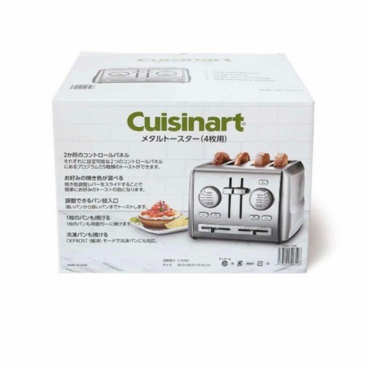 クイジナート メタル トースター 4枚RBT-1285PCJ Cuisinart