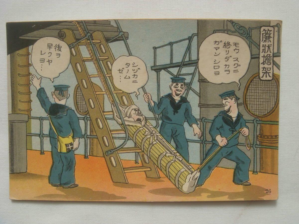 戦前 旧日本海軍【 絵葉書 / 籠状担架 」 貴重未使用品_画像1