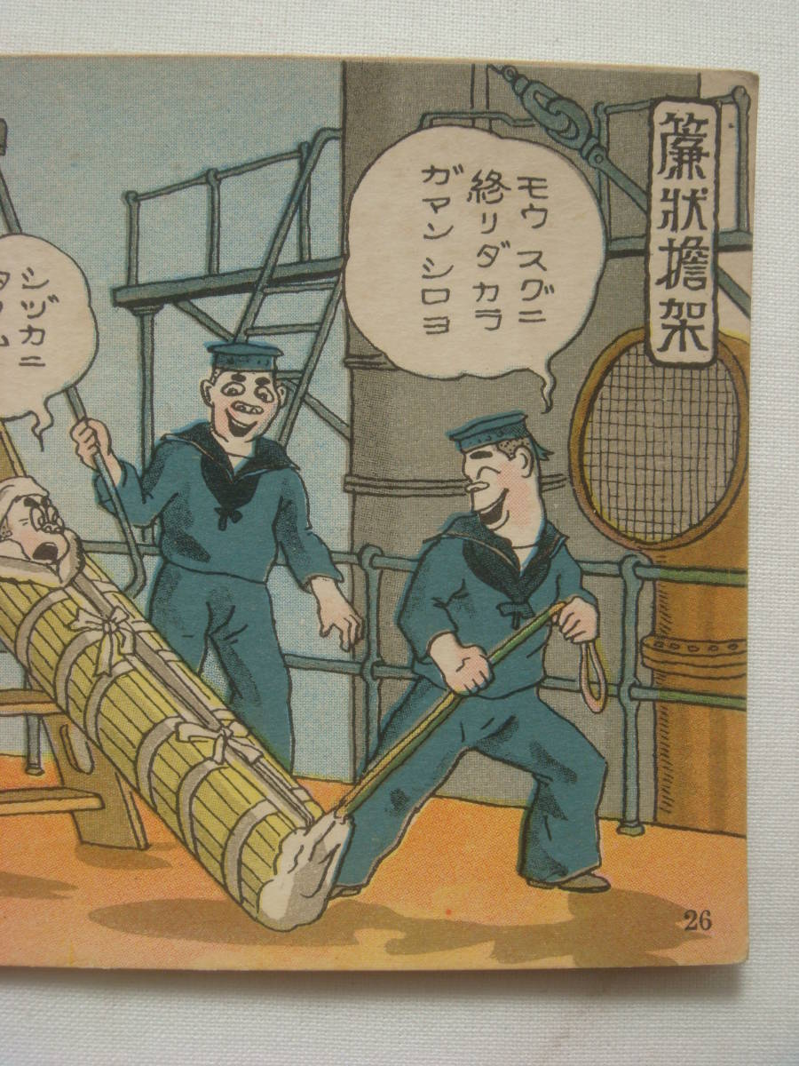 戦前 旧日本海軍【 絵葉書 / 籠状担架 」 貴重未使用品_画像2