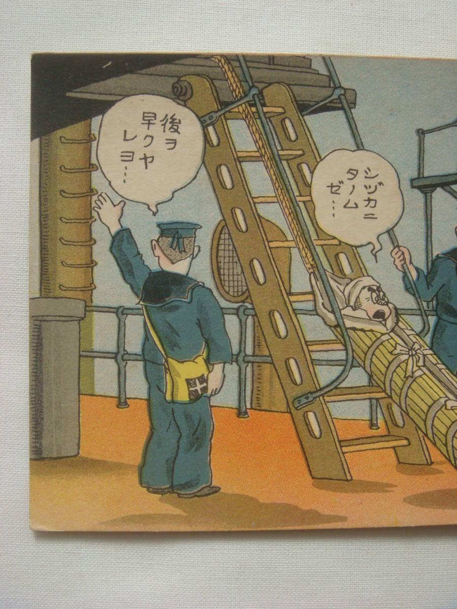 戦前 旧日本海軍【 絵葉書 / 籠状担架 」 貴重未使用品_画像3