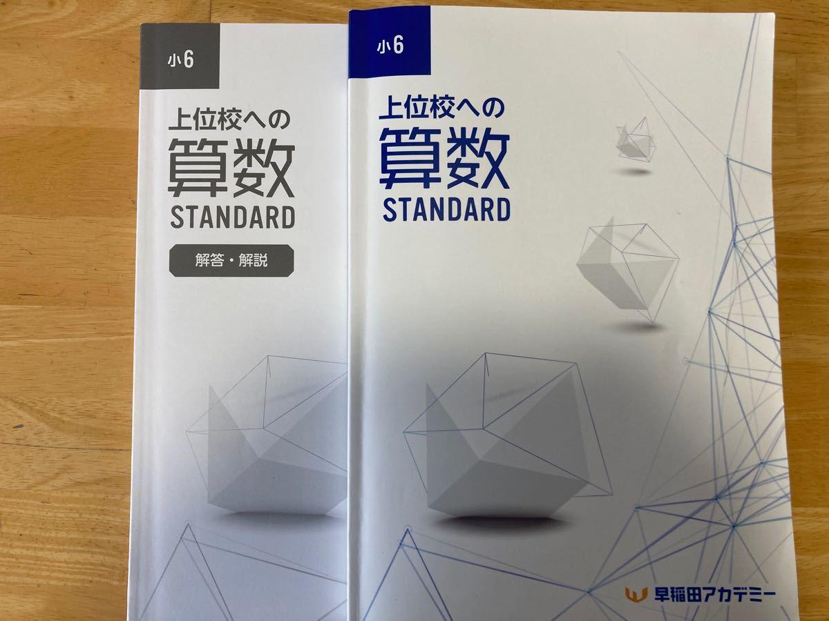 中学受験 算数 問題集 『上位校への算数』スタンダード  早稲田アカデミー