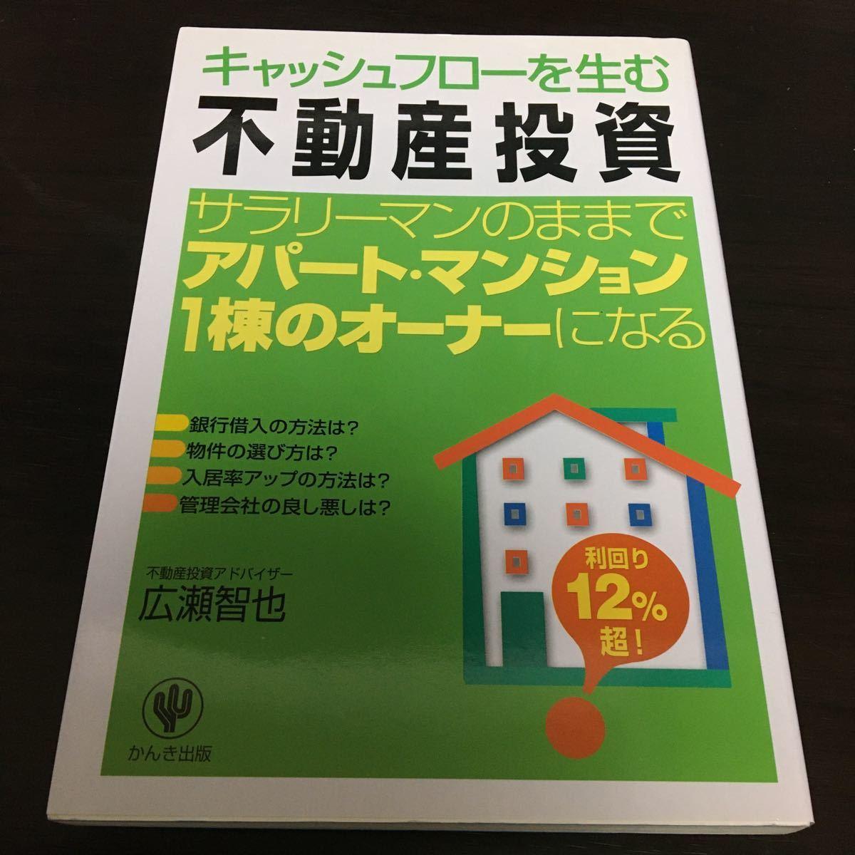 キャッシュフローを生む不動産投資 サラリーマンのままでアパートマンション1棟オーナーになる/広瀬智也 (著者)