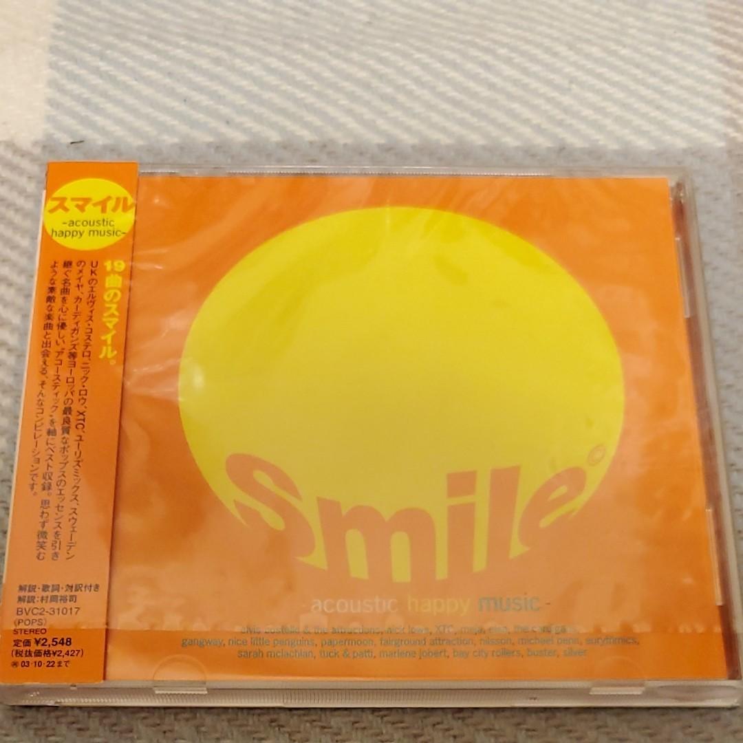 オムニバス スマイル acoustic happy music 限界価格!