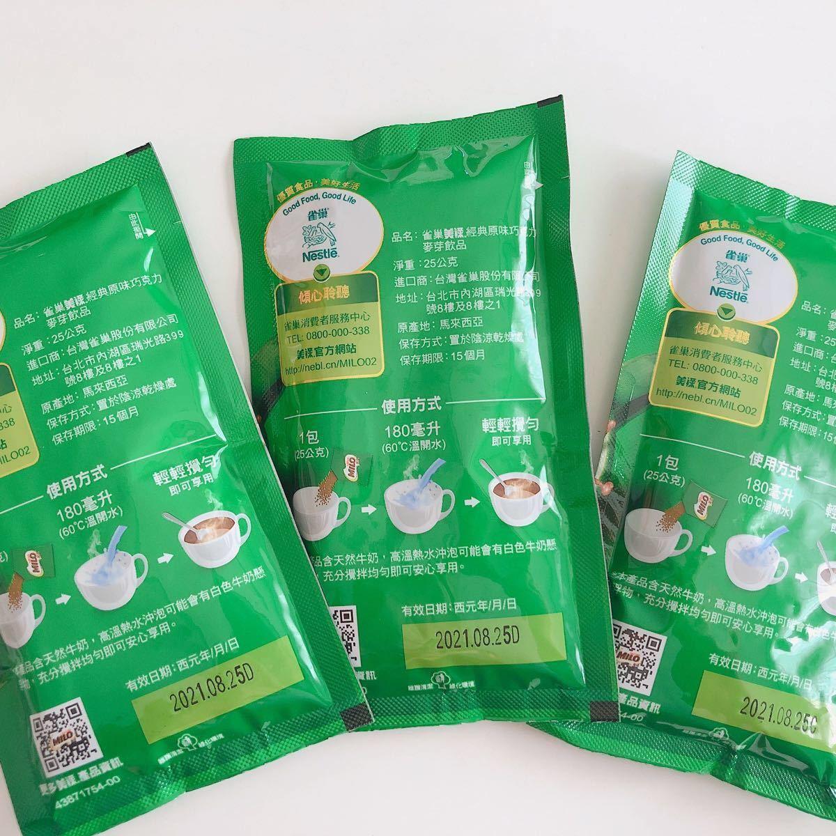 台湾リプトン茶  20パック詰め合わせ