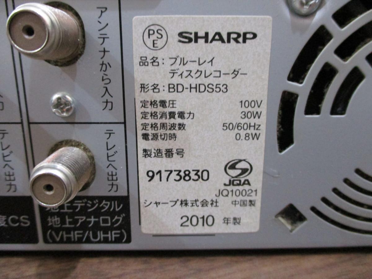 ◇動作品 SHARP AQUOS シャープ ブルーレイ ディスク レコーダー 320GB BD-HDS53 リモコン付き◇_画像5