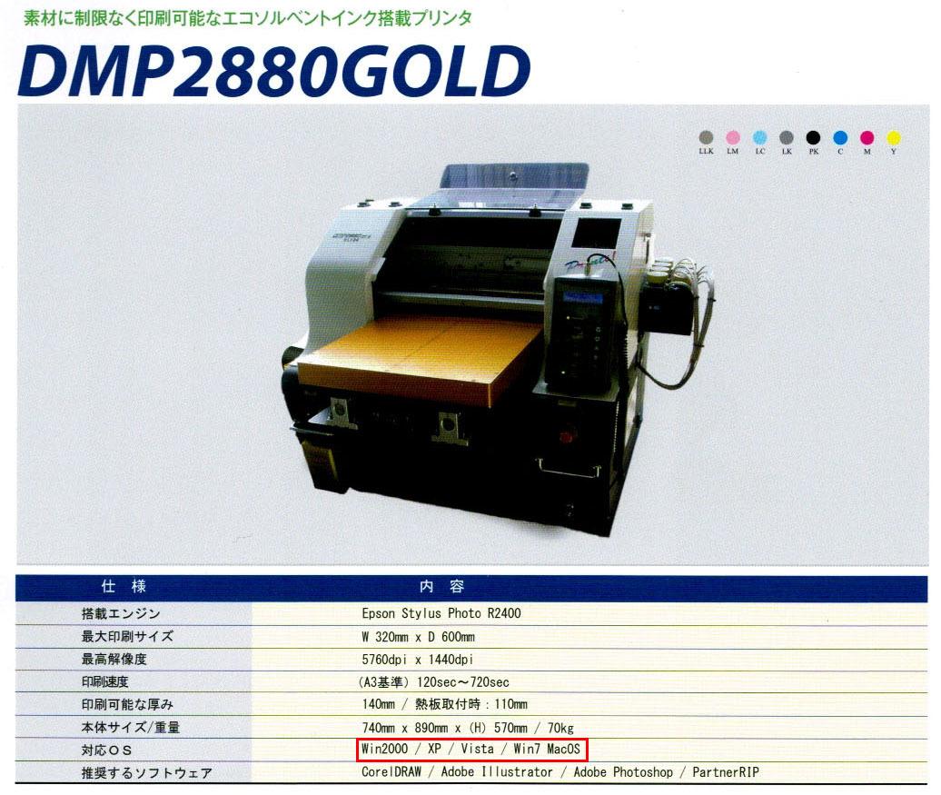 【日本で1台のMac対応モデルです】 DMP2880GOLD 特殊プリンター_画像10