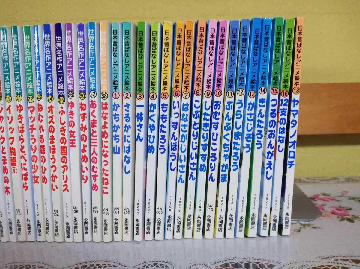 日本昔ばなし絵本、世界名作アニメ絵本 45冊 B04950