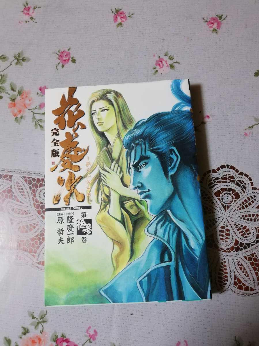 花の慶次 雲のかなたに 完全版 第13巻 B00110