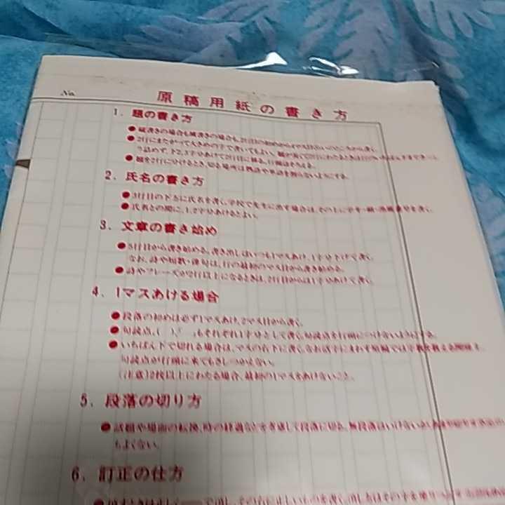 【36】原稿用紙_画像4