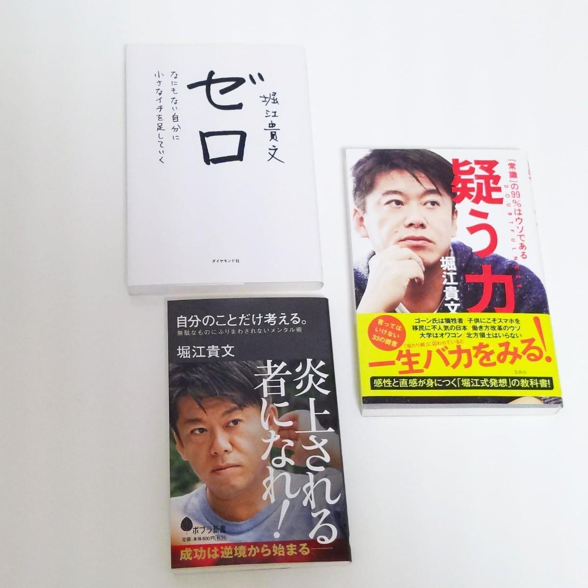 堀江貴文 ホリエモン ゼロ 疑う力 炎上される者になれ! 3点セット!