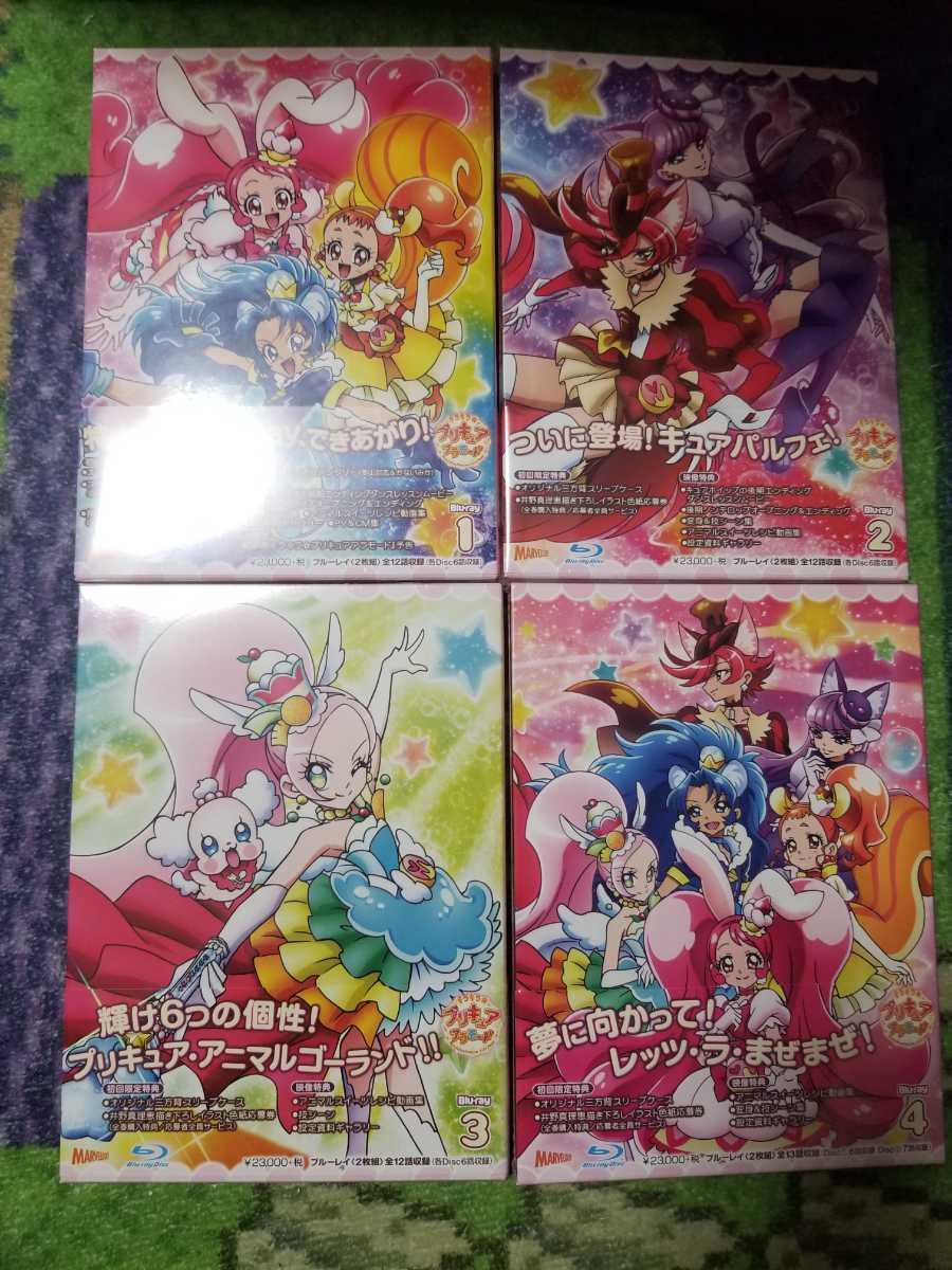 全巻未開封 キラキラ プリキュアアラモード ブルーレイ 4巻セット