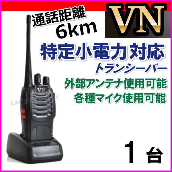 1台 特定小電力 対応 トランシーバー 新品●免許不要の ケンウッド アルインコ アイコム 交信可能●イヤホンマイク使用可能 VN-過激飛びMAX_画像1