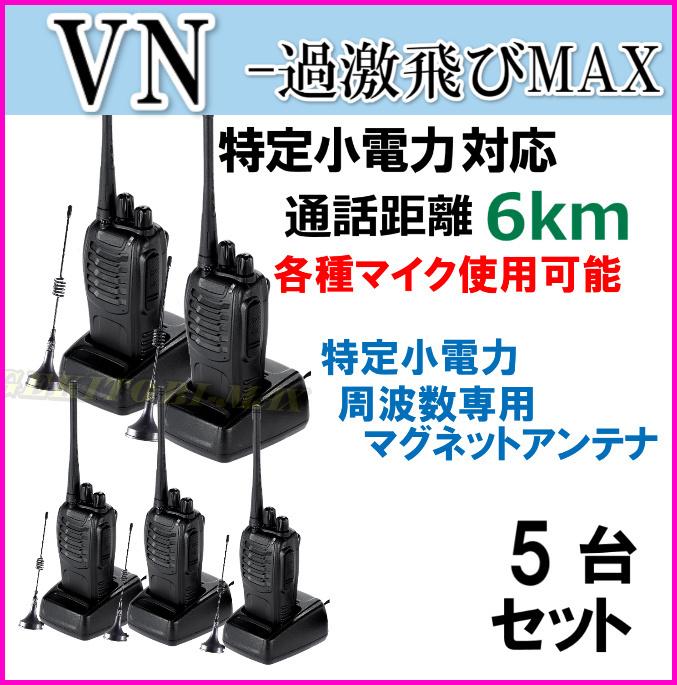 5台組 ♪ ミニマグネットアンテナセット ♪ 特定小電力 対応 トランシーバー ●免許不要 ケンウッド VN-過激飛びMAX 新品_画像1