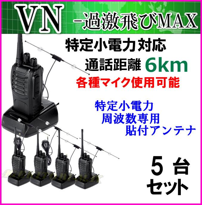 5台組 ♪ガラス貼り付け アンテナセット ♪ 特定小電力 対応 トランシーバー ●免許不要 ケンウッド アイコム VN-過激飛びMAX 新品_画像1