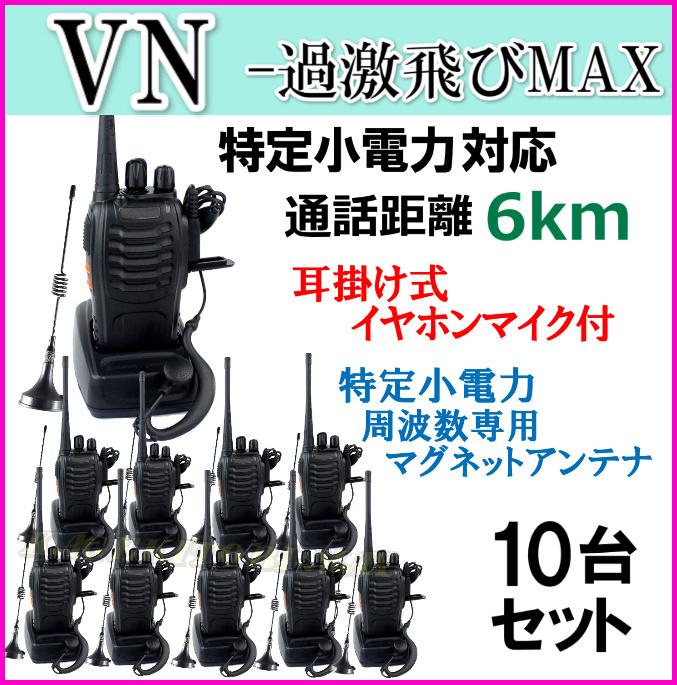 10台組 ♪ イヤホンマイク&ミニマグネットアンテナセット ♪ 特定小電力 対応 トランシーバー ●免許不要 ケンウッド VN-過激飛びMAX 新品_画像1