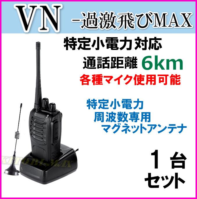1台組 ♪ ミニマグネットアンテナセット ♪ 特定小電力 対応 トランシーバー ●免許不要 ケンウッド VN-過激飛びMAX 新品_画像1