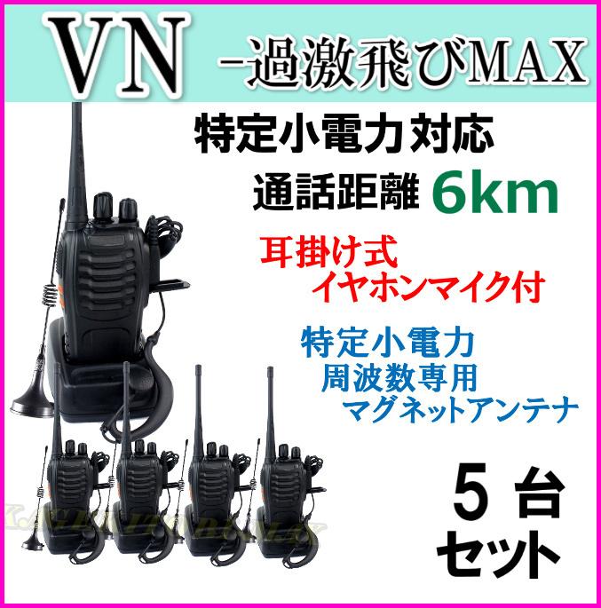 5台組 ♪ イヤホンマイク&ミニマグネットアンテナセット ♪ 特定小電力 対応 トランシーバー ●免許不要 ケンウッド VN-過激飛びMAX 新品_画像1