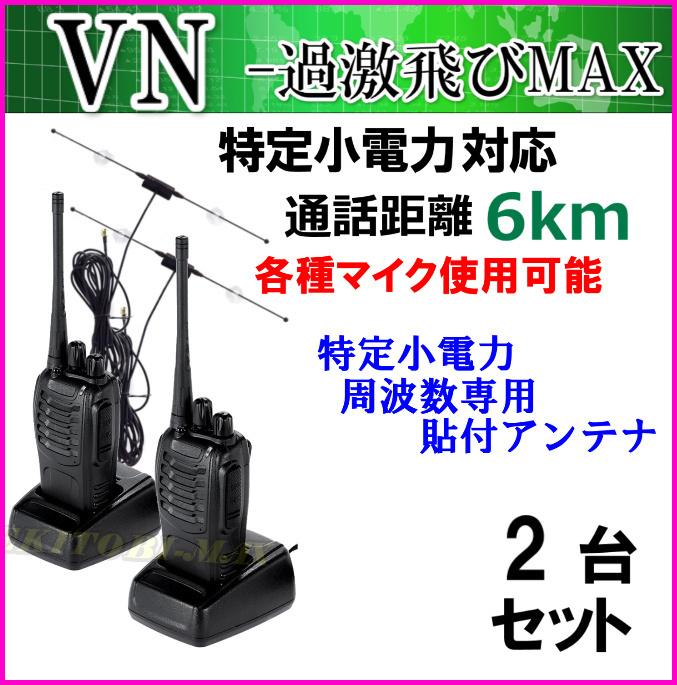 2台組 ♪ガラス貼り付け アンテナセット ♪ 特定小電力 対応 トランシーバー ●免許不要 ケンウッド アイコム VN-過激飛びMAX 新品_画像1