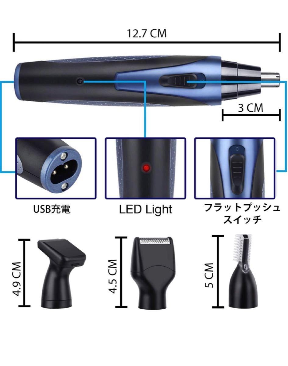 鼻毛カッター 髭剃り 4in1 多機能 電動シェーバー 眉毛カッター エチケットカッター USB充電式 水洗い可能なヘッド