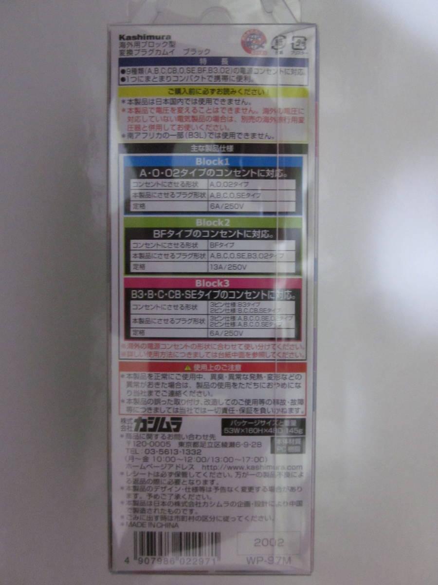 (即決)【新品・未使用】カシムラ Kashimura 海外用ブロック型変換プラグカムイ WP-97M_画像2