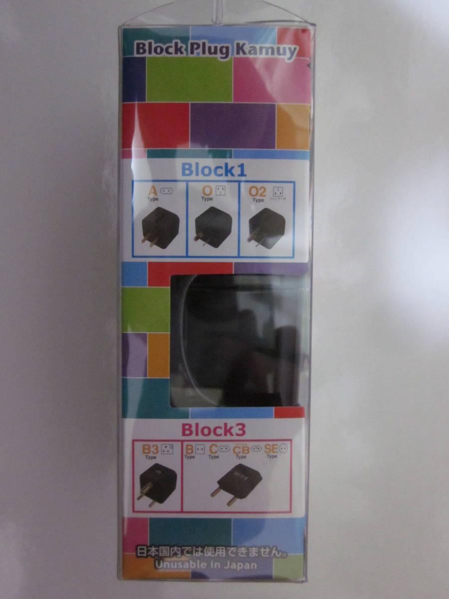 (即決)【新品・未使用】カシムラ Kashimura 海外用ブロック型変換プラグカムイ WP-97M_画像3