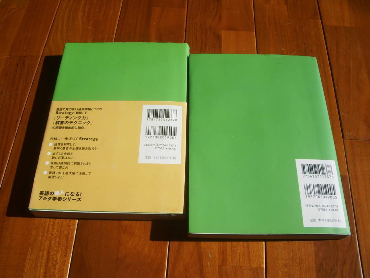 灘高キムタツの国立大学英語リーディング 2冊一括<大学入試 赤本 共通テスト>_画像2