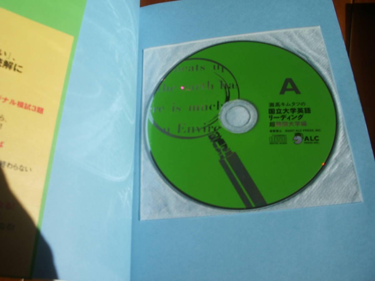 灘高キムタツの国立大学英語リーディング 2冊一括<大学入試 赤本 共通テスト>_画像3