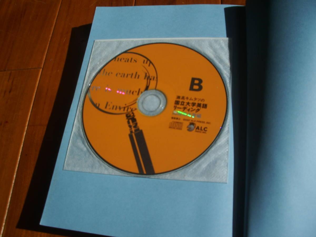 灘高キムタツの国立大学英語リーディング 2冊一括<大学入試 赤本 共通テスト>_画像4