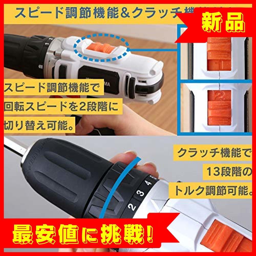 【最安即決!】 2)ドリルドライバー アイリスオーヤマ 電動ドリルドライバー 充電式 軽量 コードレス LEDライト 正逆転切替_画像3