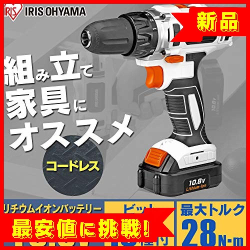 【最安即決!】 2)ドリルドライバー アイリスオーヤマ 電動ドリルドライバー 充電式 軽量 コードレス LEDライト 正逆転切替_画像2