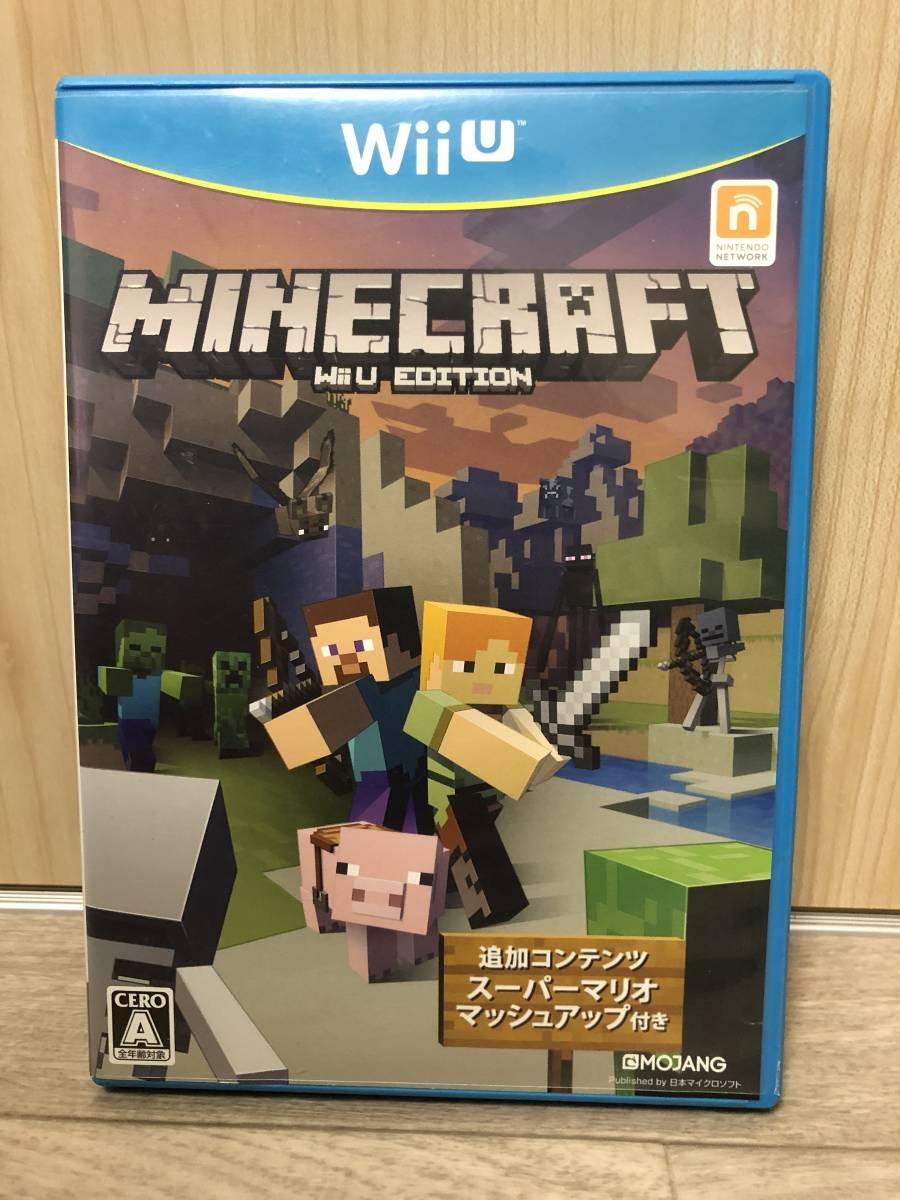 即決 送料無料 マインクラフト Minecraft wiiu ソフト