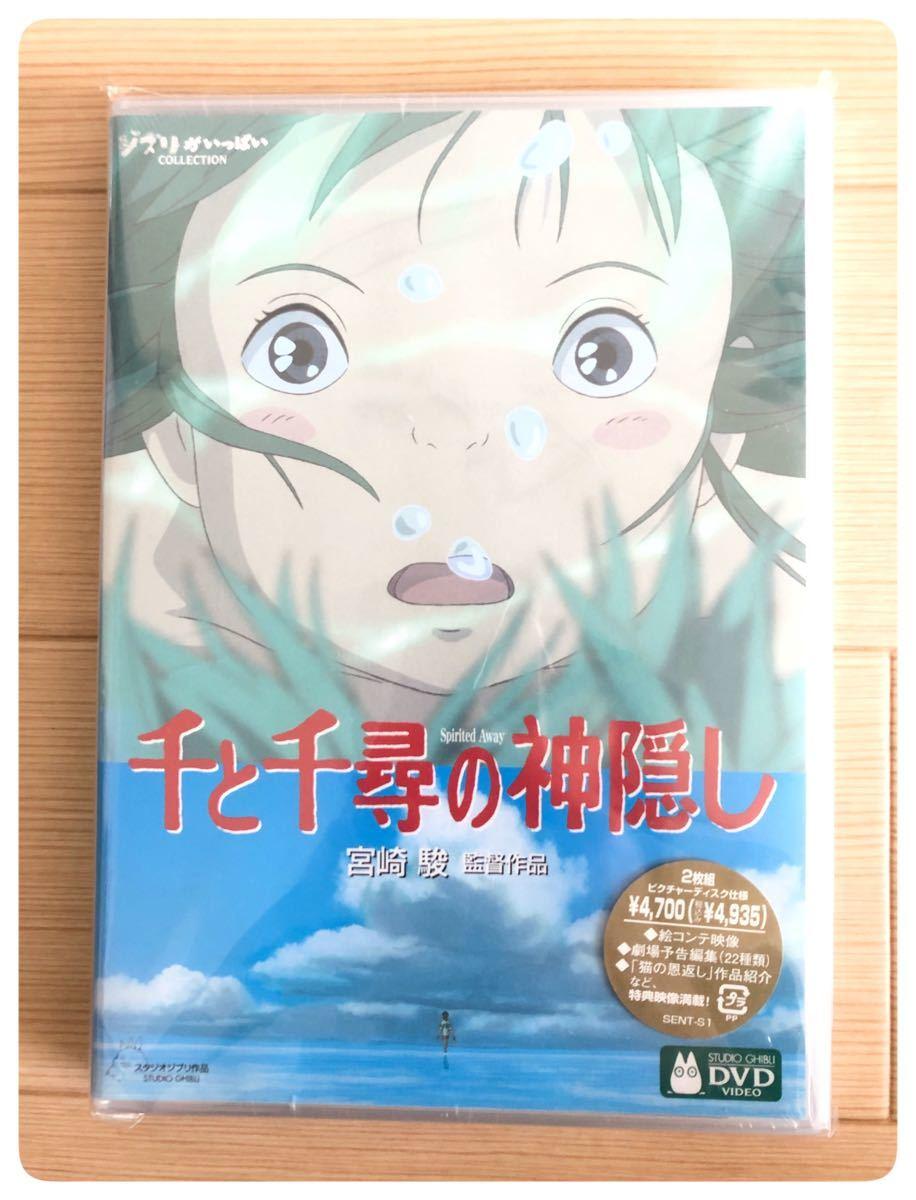 値下げ! DVD  千と千尋の神隠し('01スタジオジブリ/日本テレビ)通常版