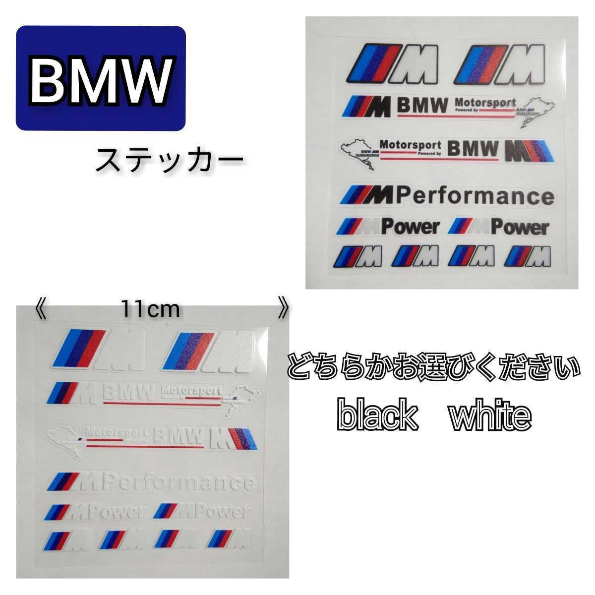 4N455 BMW Mパフォーマンス パワー ステッカー セット どちらかお選びください