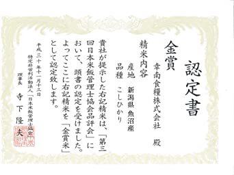 5kg 【精米】新潟県産 お米の横綱 魚沼産コシヒカリ 5kg 令和2年産_画像3