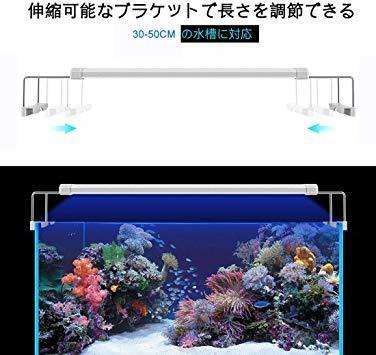 ★●☆水槽ライト アクアリウムライト 4色 LED 魚ライト 水槽用 熱帯魚観賞 30~50CM水槽対応 水草育成 長寿命 照明_画像5