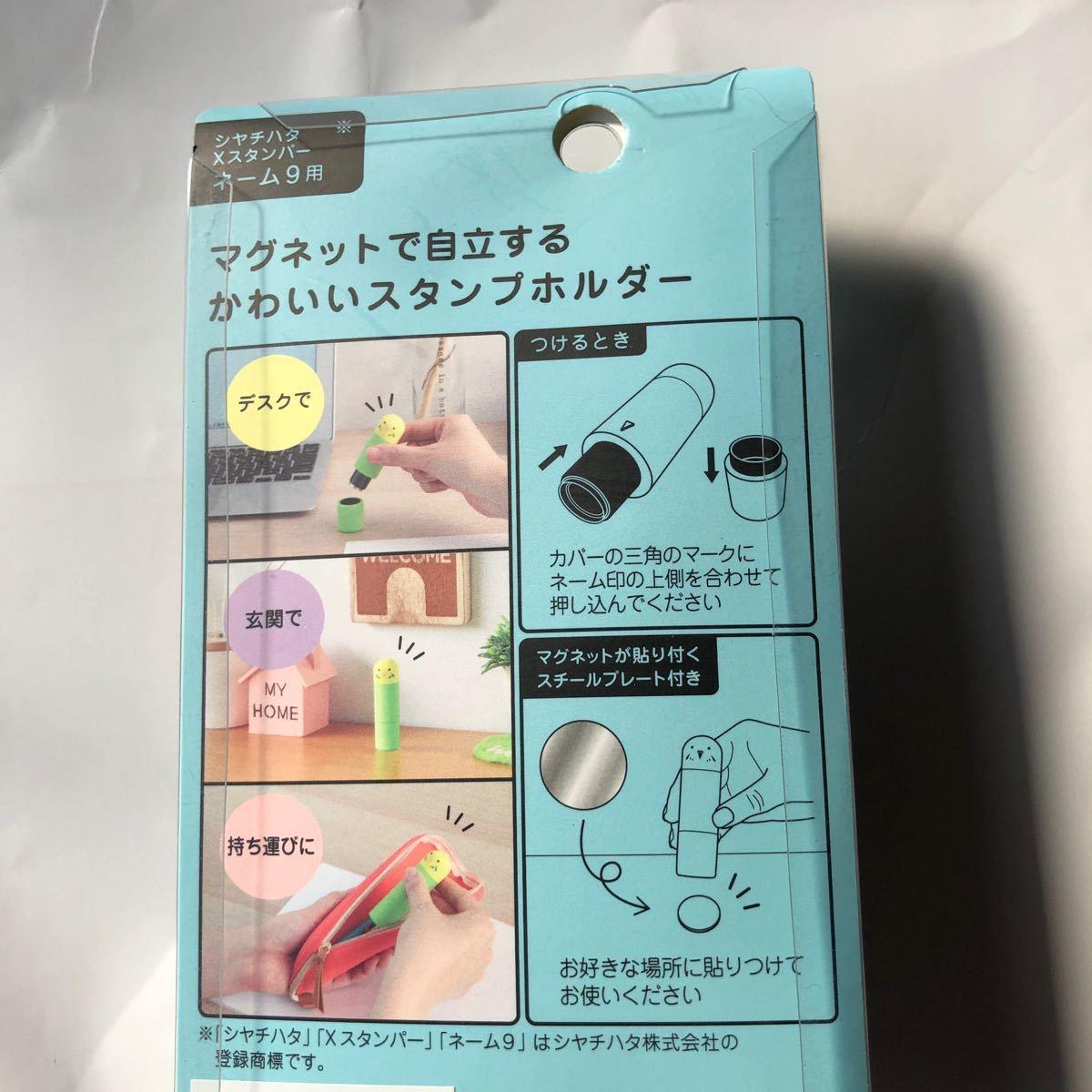 値下げ中 ハチワレ猫 シャチハタ Xスタンパーネーム9専用